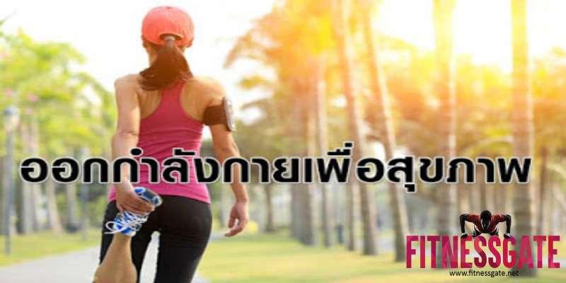 แนะนำวิธีออกกำลังกาย